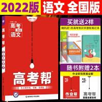 【2021新版 全国版】天星教育高考帮语文全国版作文素材作文模板高中语文知识清单2021高考 一轮复习小题狂练语文高考