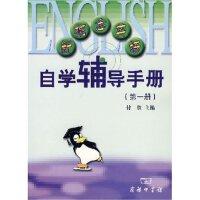 新概念英语自学辅导手册1 付欣 商务印书馆