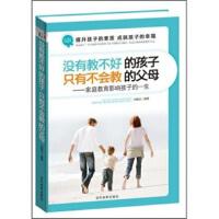 【二手书8成新】没有教不好的孩子只有不会教的父母 刘晓云 当代世界出版社
