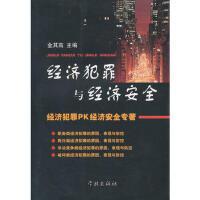 【二手书8成新】经济犯罪与经济安全 金其高 学林出版社