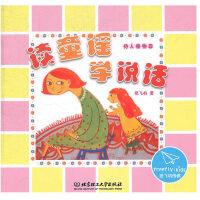 《读童谣·学说话:待人接物篇》幼儿语言发展书开发幼儿潜能 增加儿童词汇量提高语言表达能力 开发智力丰富想