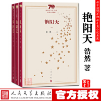 现货发售 艳阳天 上中下 全3册 新中国70年70部长篇小说典藏 浩然 著 人民文学出版社