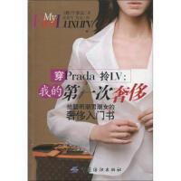 穿Prada拎LV-我的第一次奢侈卞多云、戴晨岑、�� 著中����出版社9787506462204【活�用��】