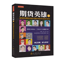 期货英雄3:蓝海密剑期货实盘大赛优秀选手访谈录(2013)