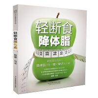 轻断食降体脂(汉竹)