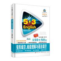 曲一线 九年级+中考 完形填空、阅读理解与语法填空 150+50篇 53英语N合1五三(2021)