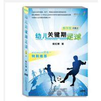 原装正版 幼儿关键期足球(教学版) 大班上 2DVD+1教师指导手册 足球教学视频 光碟