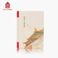 故宫小确幸笔记本 画笔下的宫城角落日记本 故宫博物院