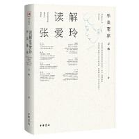[二手9成新]读解张爱玲――华美苍凉,万燕,中华书局