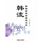 韩流:韩国的政治、经济、文化(电子书)