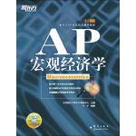 AP宏观经济学(国内第一本中英文结合的AP宏观经济学教材!)――新东方大愚英语学习丛书