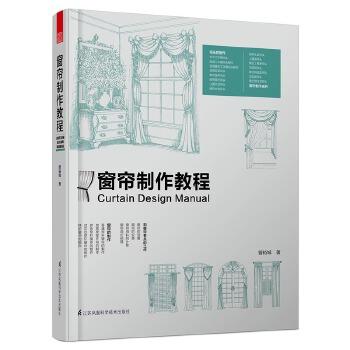 窗帘制作教程 零基础窗帘制作设计,12款帘头、73款窗帘,囊括了市场上大部分窗帘款式。每种款式都有分步式图解,内容涉及到面料、种类、风格、色彩搭配……一书在手,做到零基础入门到精通。