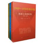 1949-1976年的中国曲折发展的岁月、凯歌行进的时期、大动乱的年代(全三册)