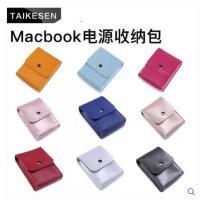 【支持礼品卡】苹果笔记本电脑配件包MacBook电源袋 便携数码配件包 皮质收纳包