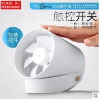 【支持礼品卡】韩喜 羽USB风扇智能触控小风扇双扇叶迷你静音大风力宿舍桌面电扇