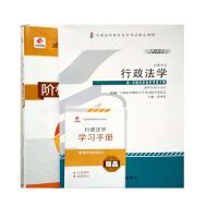 【正版】自考通关套装 自考 00261 行政法学 教材+试卷(2本)