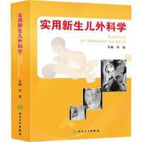 【旧书9成新】实用新生儿外科学,郑珊 ,人民卫生出版社,9787117181839