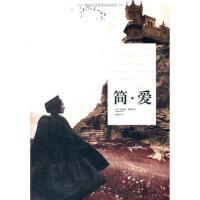 外国文学名著名译丛书:简・爱 (英) 夏绿蒂・勃朗特著 9787540756680