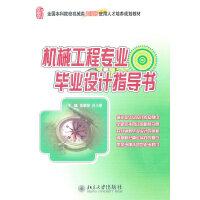 机械工程专业毕业设计指导书