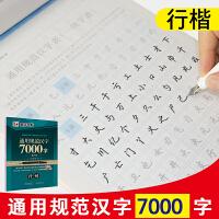 墨点字帖:通用规范汉字7000字 教学版 行楷(成人练字钢笔字帖)