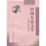 中国儿童文学:天赋身份的背离