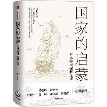 国家的启蒙:日本帝国崛起之源(pdf+txt+epub+azw3+mobi电子书在线阅读下载)