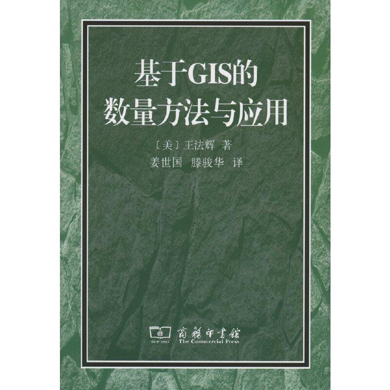 基于GIS的数量方法与应用(附光盘) 【美】王法辉 商务印书馆