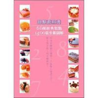 现货 台湾原版甜�c教科��:66�N�典糕�c,1400��步�E�D解,新手零失��