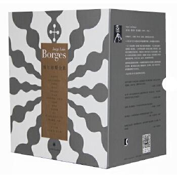 博尔赫斯全集第一辑(套装16册) 盒装16本。莫言、余华、格非深深迷醉的大师,《百年孤独》作者加西亚马尔克斯随身携带的文集。