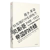 见识丛书・奥斯曼帝国的终结:战争、革命以及现代中东的诞生,19081923