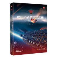 送书签R3~中国科幻名家精品集中篇小说卷 9787548438694 郑军 哈尔滨出版社