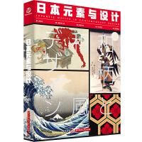 日本元素与设计 浮世绘制作 日本传统经典元素图案JAPANESE MOTIFS IN CONTEMPORARY DES