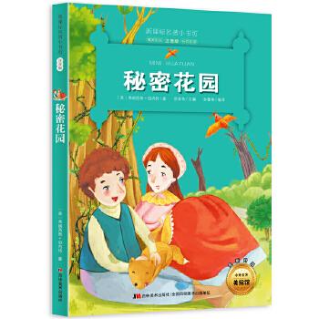 秘密花园 注音版全新升级 新课标名著小书坊 弗朗西斯伯内特著 中外名著 外国儿童文学 6至12岁小学生课外阅读书 儿童文学启蒙读物