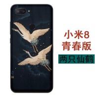 小米9手机壳8软壳mix2s/3 6x 8/9se屏幕指纹版 青春探索硅胶全包浮雕女 日本日式和风浮