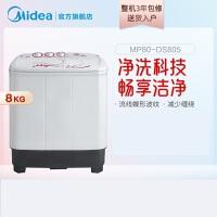 美的(Midea) MP80-DS805 8公斤双桶双缸半自动洗衣机 半自动大容量双缸洗衣机