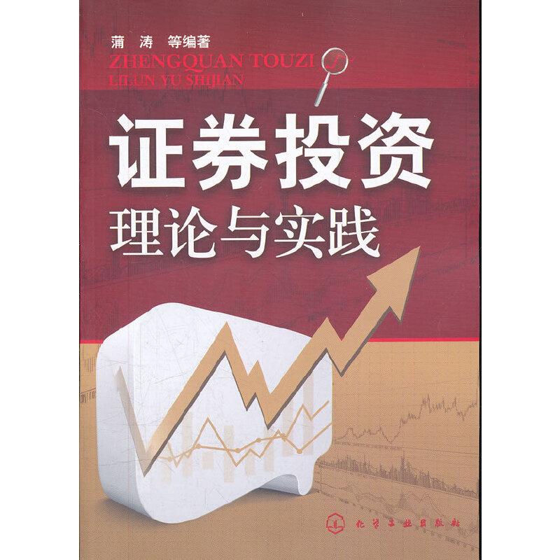 证券投资理论与实践(蒲涛)