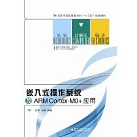 嵌入式操作系统及ARM Cortex-MO+应用