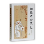 阅微草堂笔记(中国古典圣淘沙线上娱乐网站名著丛书)