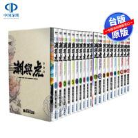 现货漫画 潮与虎完全版 盒装套书(1~20册) 藤田和日郎 中文台版漫画书 尖端出版