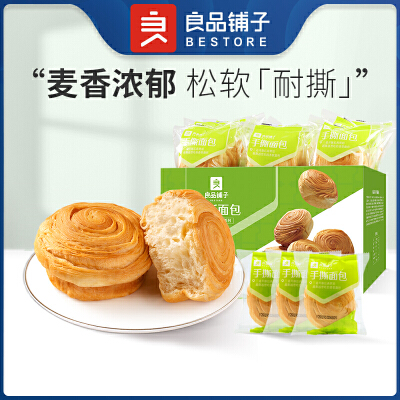 【第二件9.9】良品铺子 手撕面包1050g*1箱营养早餐食品蛋糕口袋面包糕点点心零食小吃整箱踏青出游季,满199减100,爆款第二件9.9起