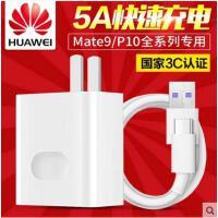 【支持礼品卡】华为mate9充电器原装pro p10 plus 5A手机快充头Type-C数据线正品