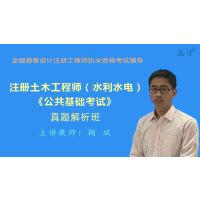 注册土木工程师(水利水电工程)《公共基础考试》真题解析班(网授)