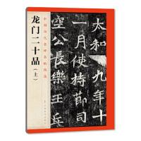 龙门二十品 出版社:江西美术出版社 9787548042303