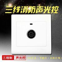 声控开关暗装三线带消防楼道延时感应面板消防强启声光控