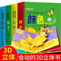 快乐早教益智3d立体书 适合0-1-2-3岁宝宝认颜色形状数字的书本撕不烂 幼儿婴幼儿一两到三周岁半小孩书籍绘本图书启