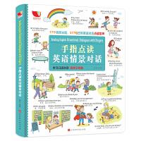 英语启蒙发声书英语情景对话幼儿英语启蒙入门教材幼儿园英文发声单词大书少儿英语有声绘本小学一二三四年级儿童英文点