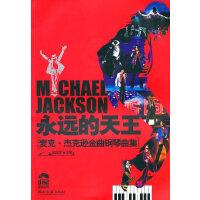 永远的天王―麦克・杰克逊金曲钢琴曲集(附示范CD)