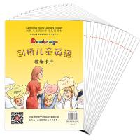 剑桥儿童英语教学卡片