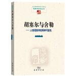 胡塞尔与舍勒:人格现象学的两种可能性(中国现代学文库·现象学研究丛书)