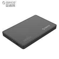 奥睿科ORICO硬盘盒 2588C3 USB3.1/Type-C免工具移动硬盘盒 支持2.5英寸SATA串口、SSD固